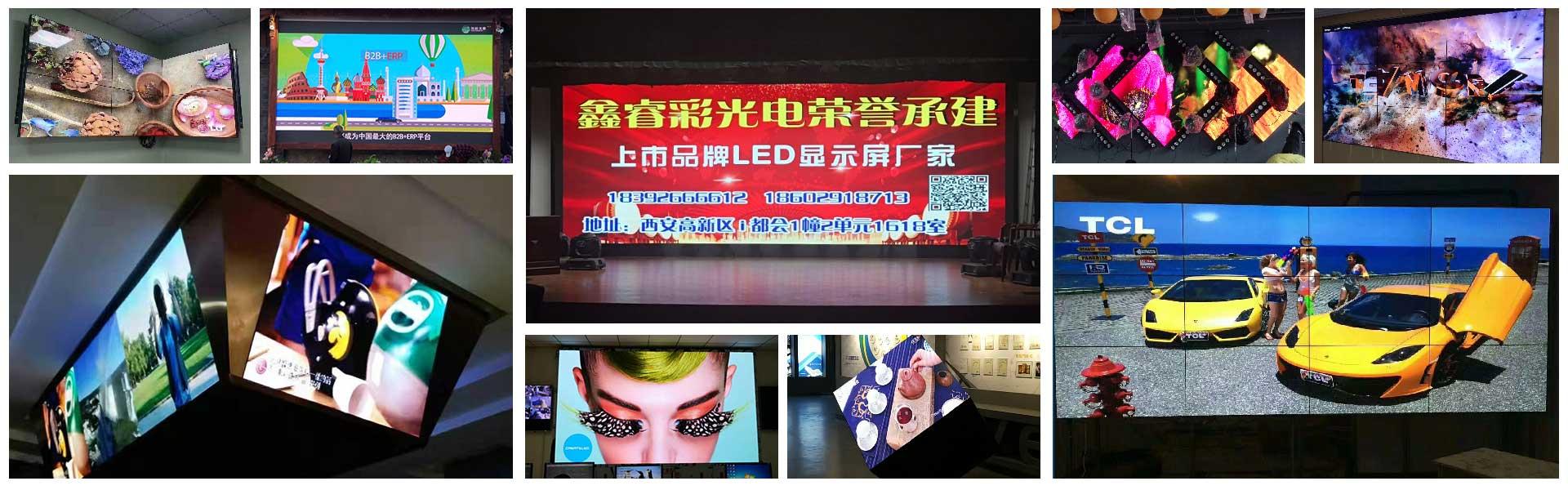 陕西LED显示屏