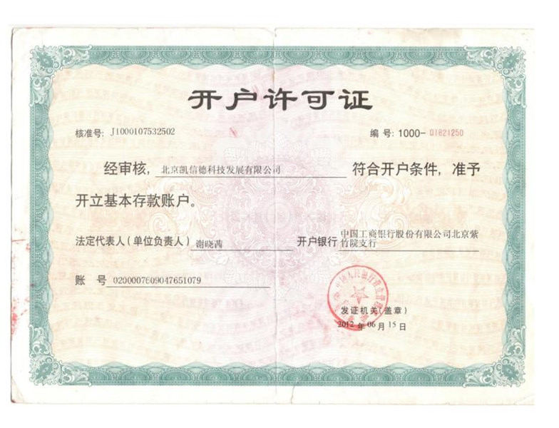 开业许可证