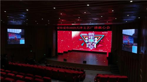 天津工职技术学院大礼堂室内P2.5LED显示屏