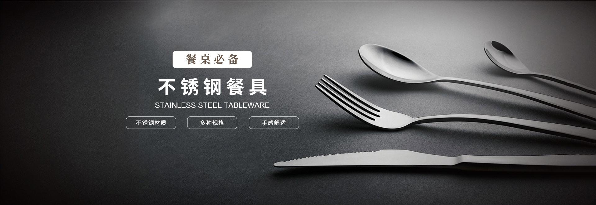 四川不锈钢厨具