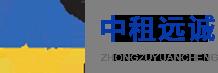 四川中租远诚路桥工程有限公司