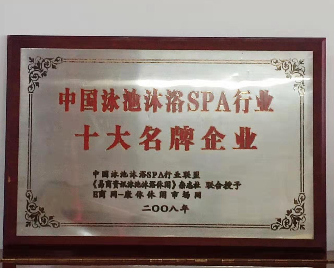 中国泳池沐浴SPA行业十大有名企业证书
