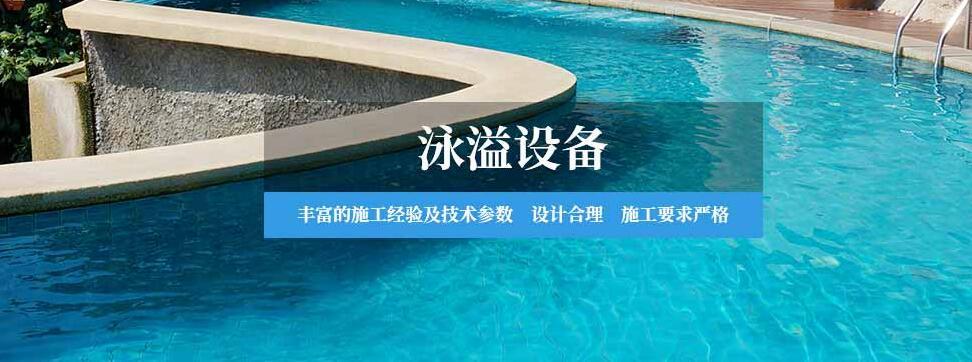 成都泳溢桑拿泳池设备工程有限公司