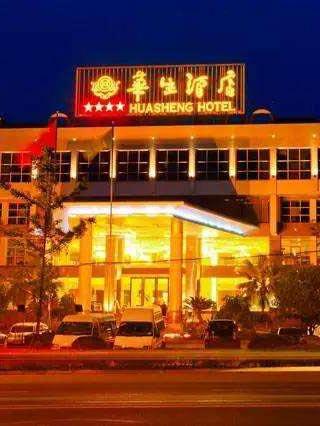 峨眉华生酒店