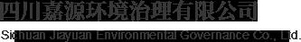 四川嘉源环境治理有限公司