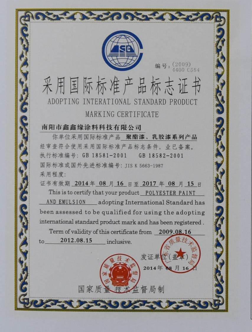 产品符合国际标准证书