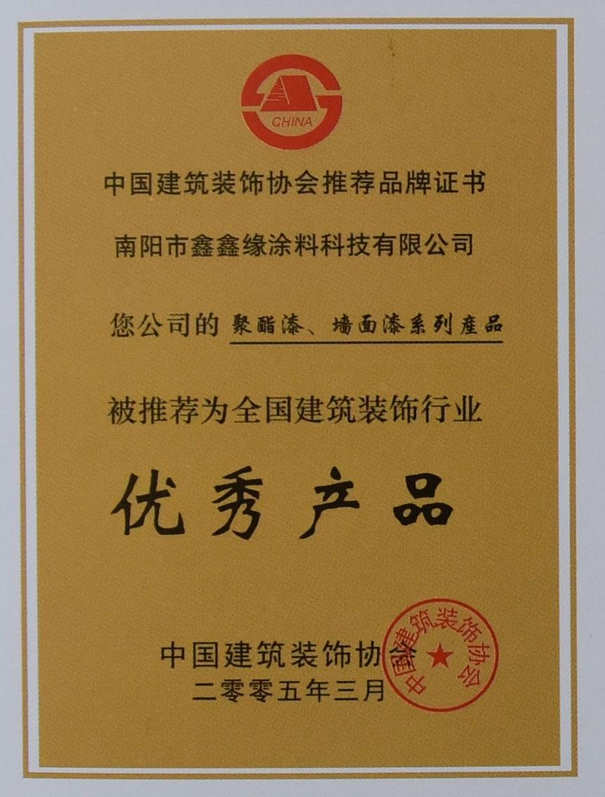 鑫缘优秀产品资质证书