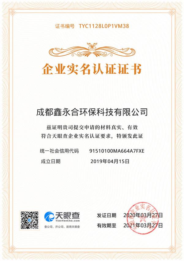 企业实名认证证书
