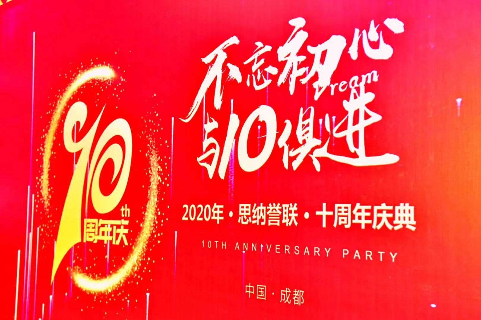 """""""思纳誉联""""十周年庆典活动"""