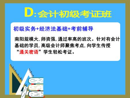 南阳会计初级考证培训班-初级考证班初级实务+经济法基础+考前辅导