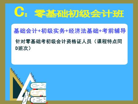 南阳会计培训学校_零基础初级考证班 循环授课 学会为止
