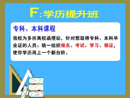 南阳成人大专本科-每期2.5年迅速拿证