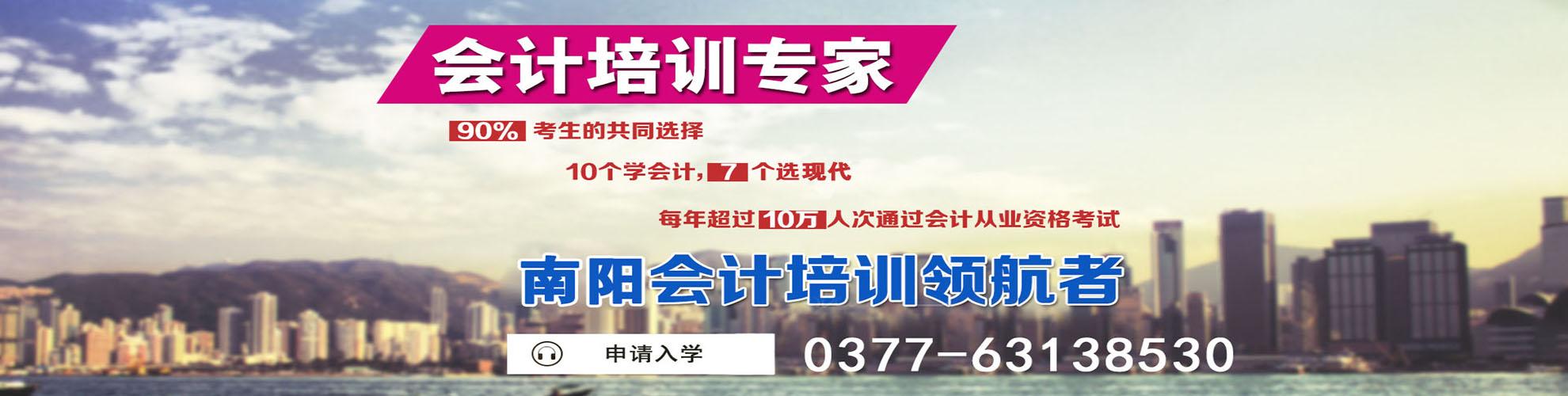 南阳会计培训学校