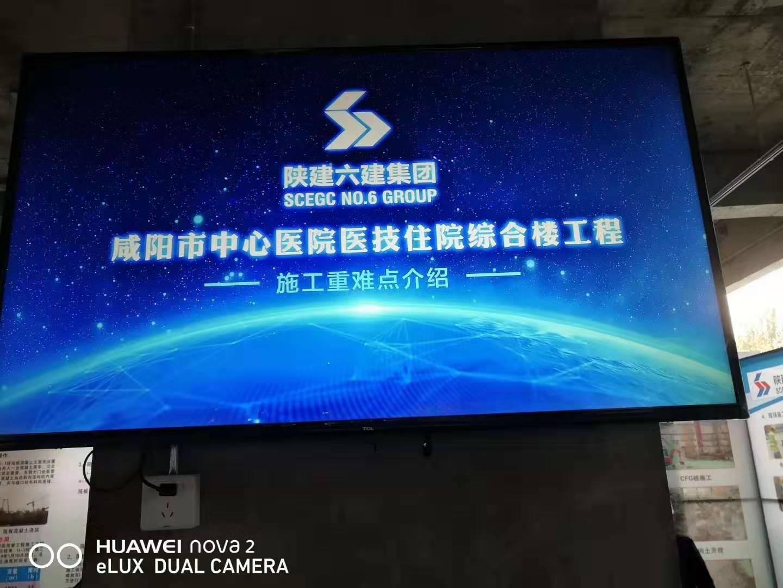 咸阳市中心医院医技住院综合楼工程