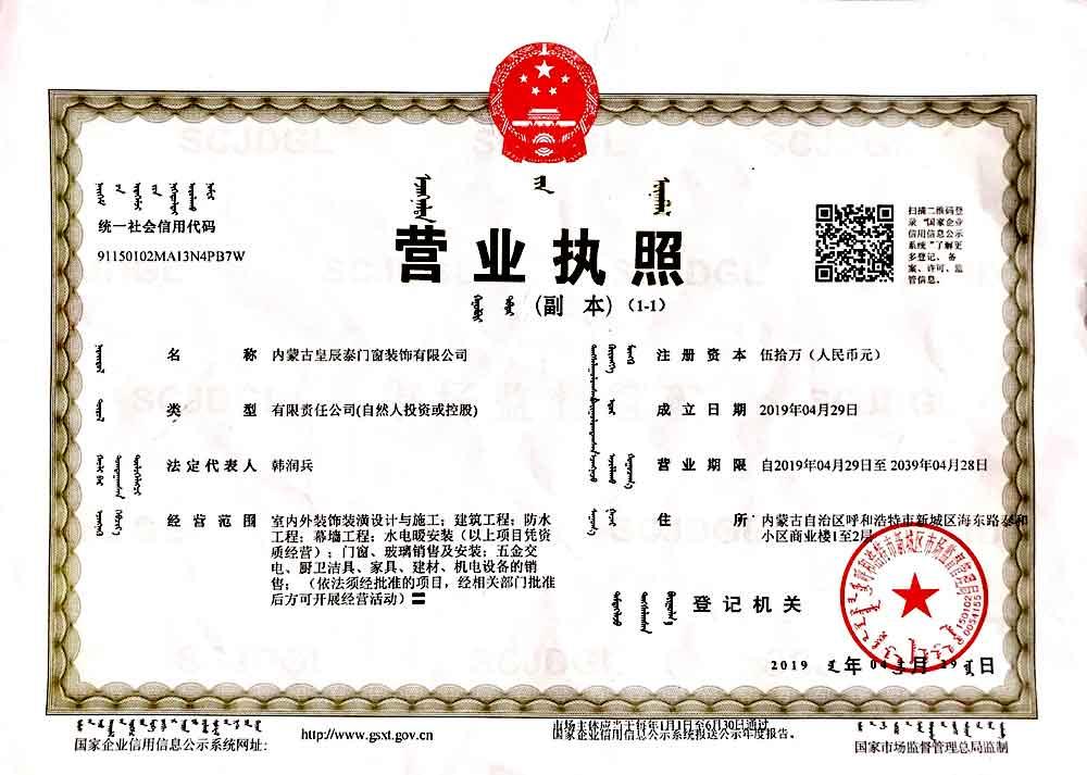 内蒙古皇辰泰门窗装饰有限公司营业执照