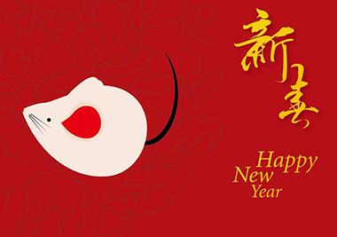 皇辰泰门窗装饰祝大家2020年新年快乐!