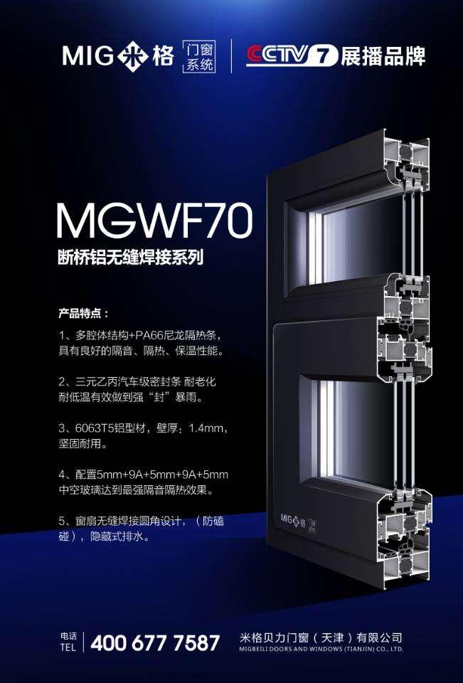 MGWF70断桥铝无缝焊接系列