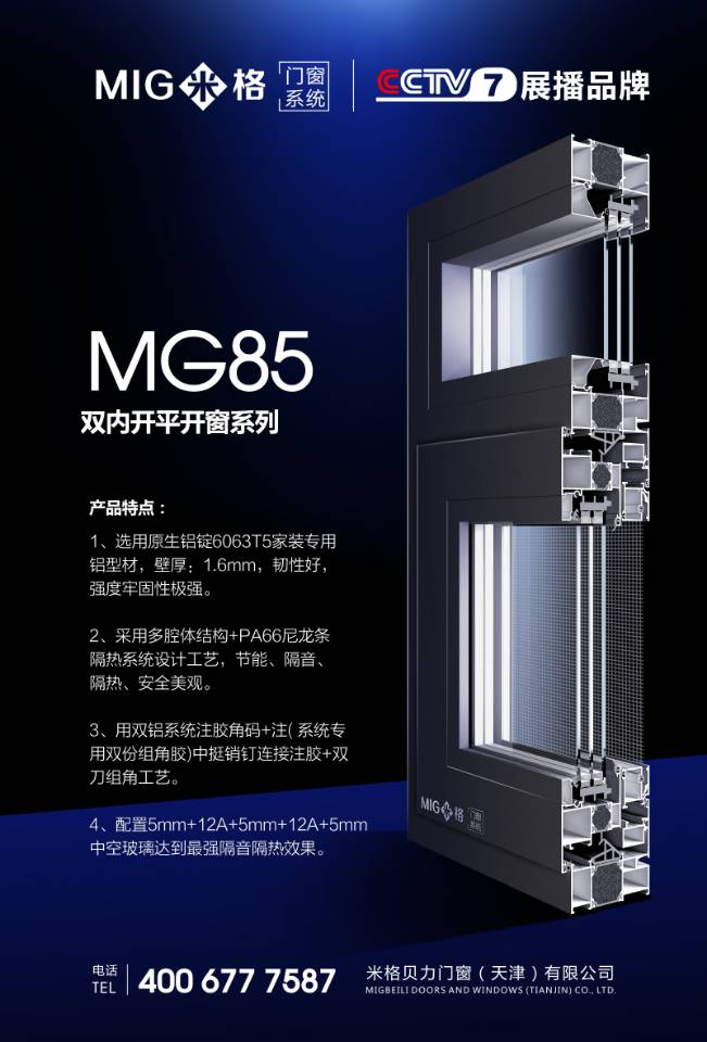 MG85双内开窗系列