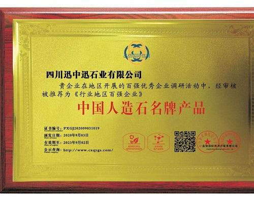中国人造石品牌产品