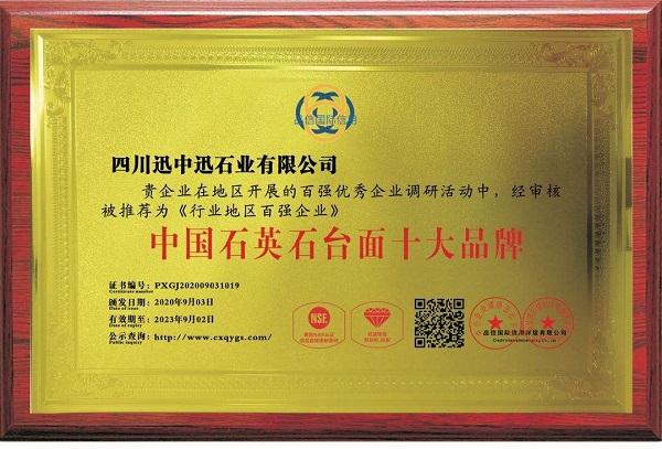 中国石英石台面十大品牌