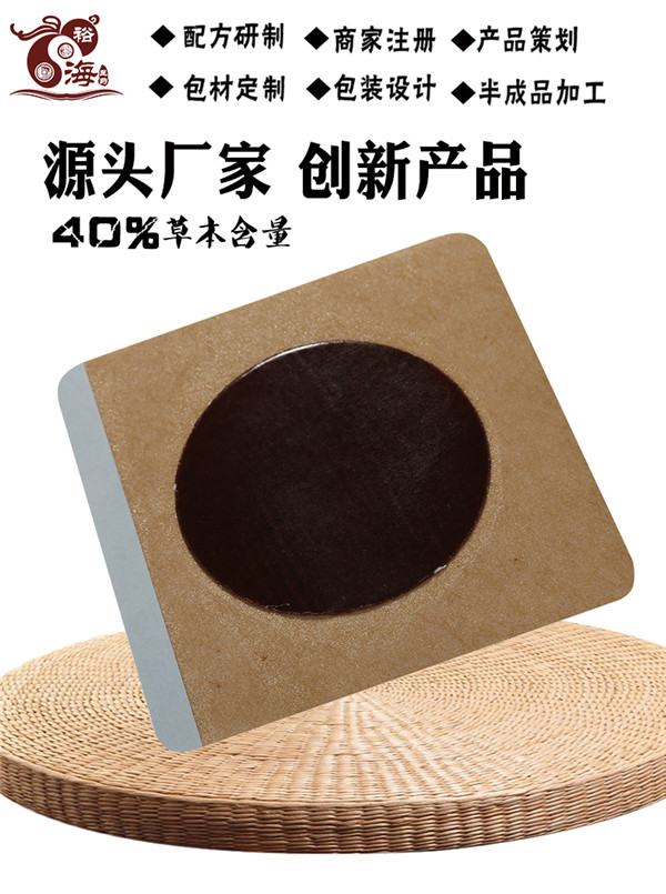 河南新型高比例膏贴代加工12cm×12cm(40%)