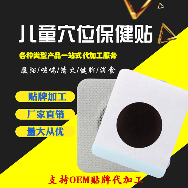 河南小儿穴位贴代加工6cm×7cm(60%)