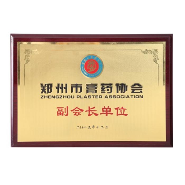 郑州市膏药协会副会长单位