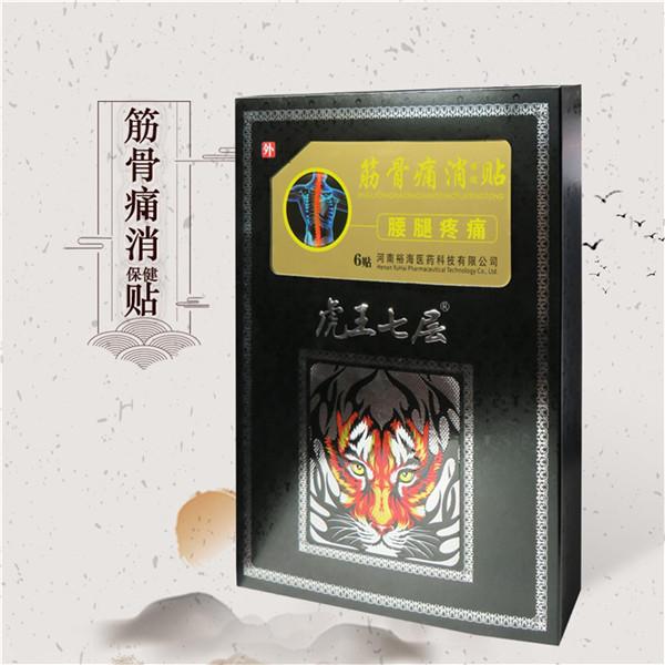 虎王七层_腰腿疼痛保健贴