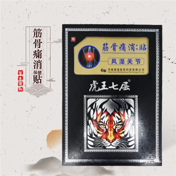 虎王七层_风湿关节保健贴