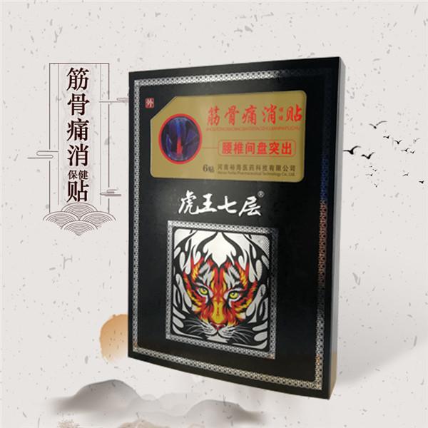 虎王七层_腰椎间盘突出保健贴