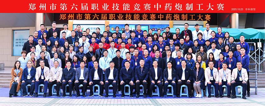 郑州市膏药协会举办中药炮制工大赛