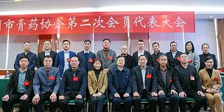 郑州市膏药协会第二次会员代表大会召开