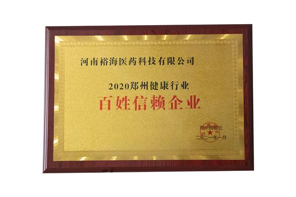 郑州健康行业百姓信赖企业