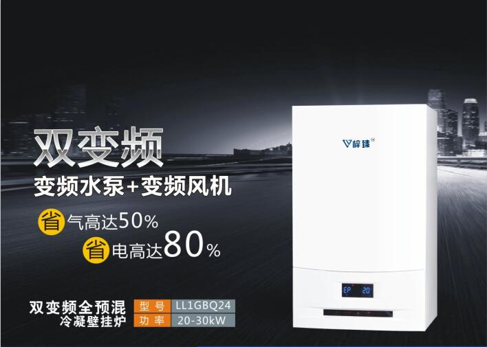 梓臻冷凝系列(Wall Hung Gas Boiler)双变频:变频水泵+变频风机