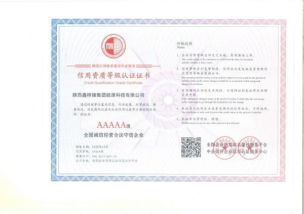 AAAAA级信用资质等级信用证书