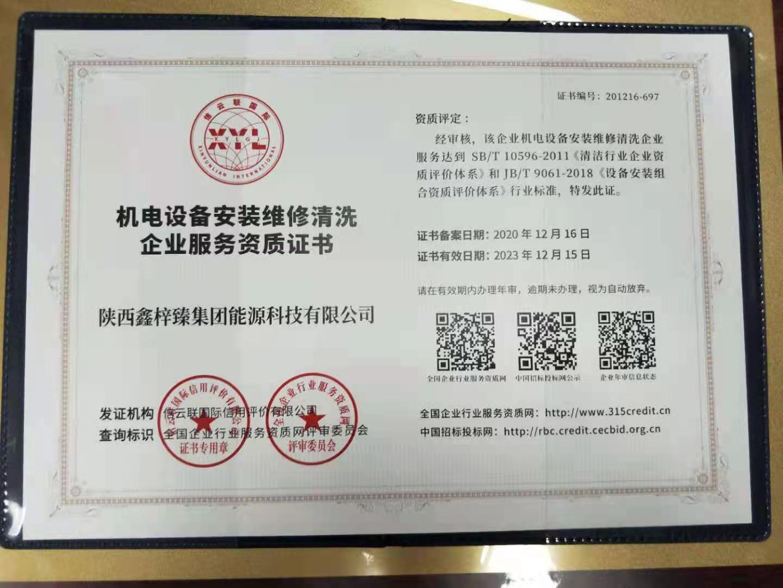 机电设备安装维修清洗企业服务资质证书