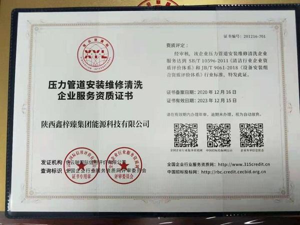 压力管道安装维修清洗企业服务资质证书