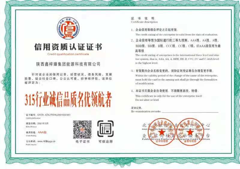 315信用资质认证证书