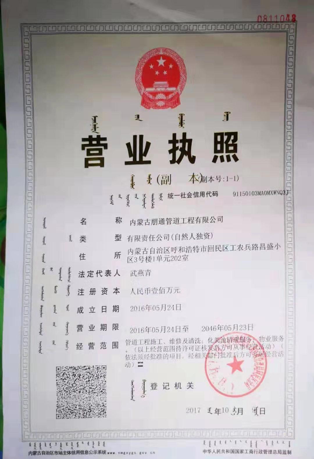 内蒙古朋通管道工程有限公司荣誉资质