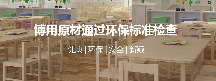 新乡幼儿桌椅