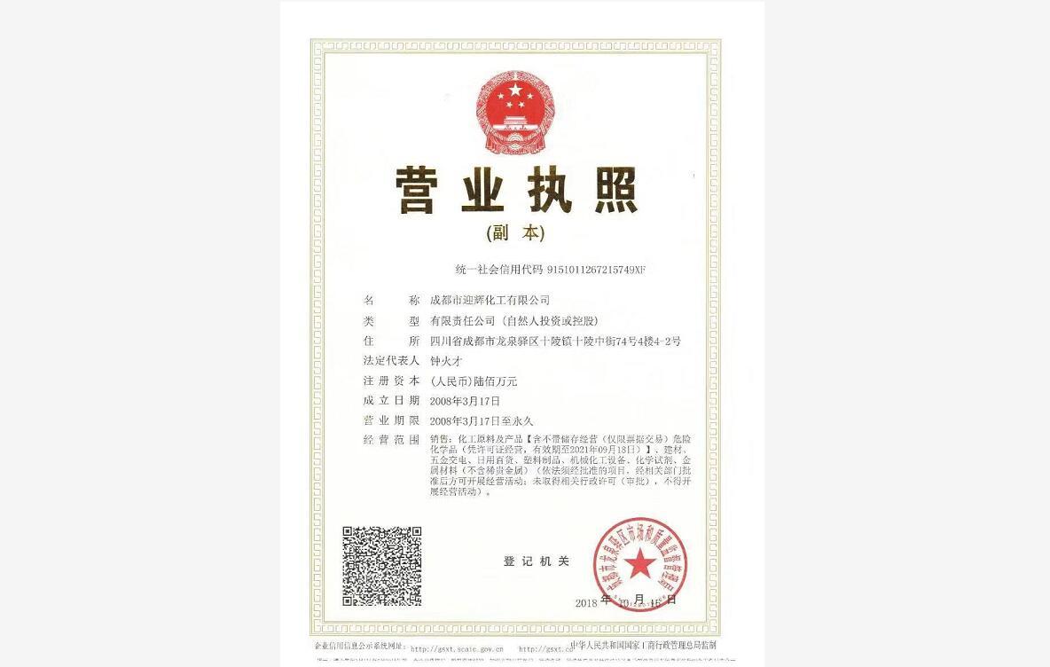 成都二氯乙烷公司营业执照展示