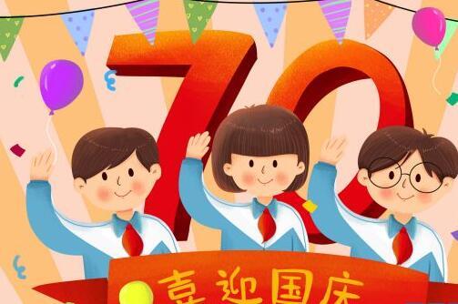 祝福新中国生日快乐 文艺是温柔深情的表白