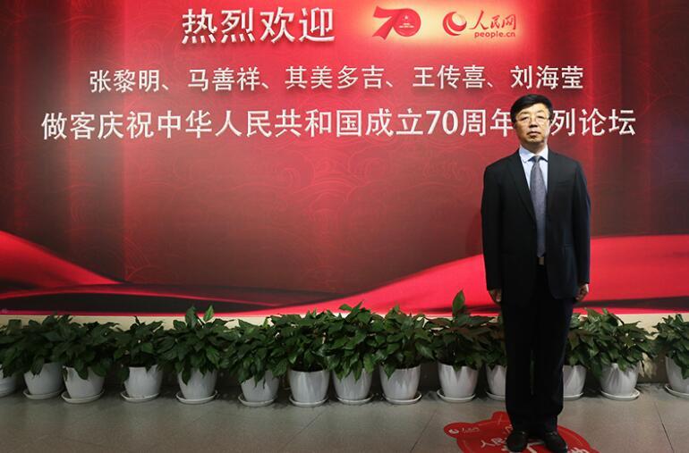 庆祝新中国成立70周年系列论坛第三场举行