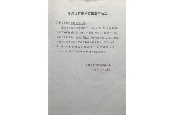 排污许可证初审情况回执单