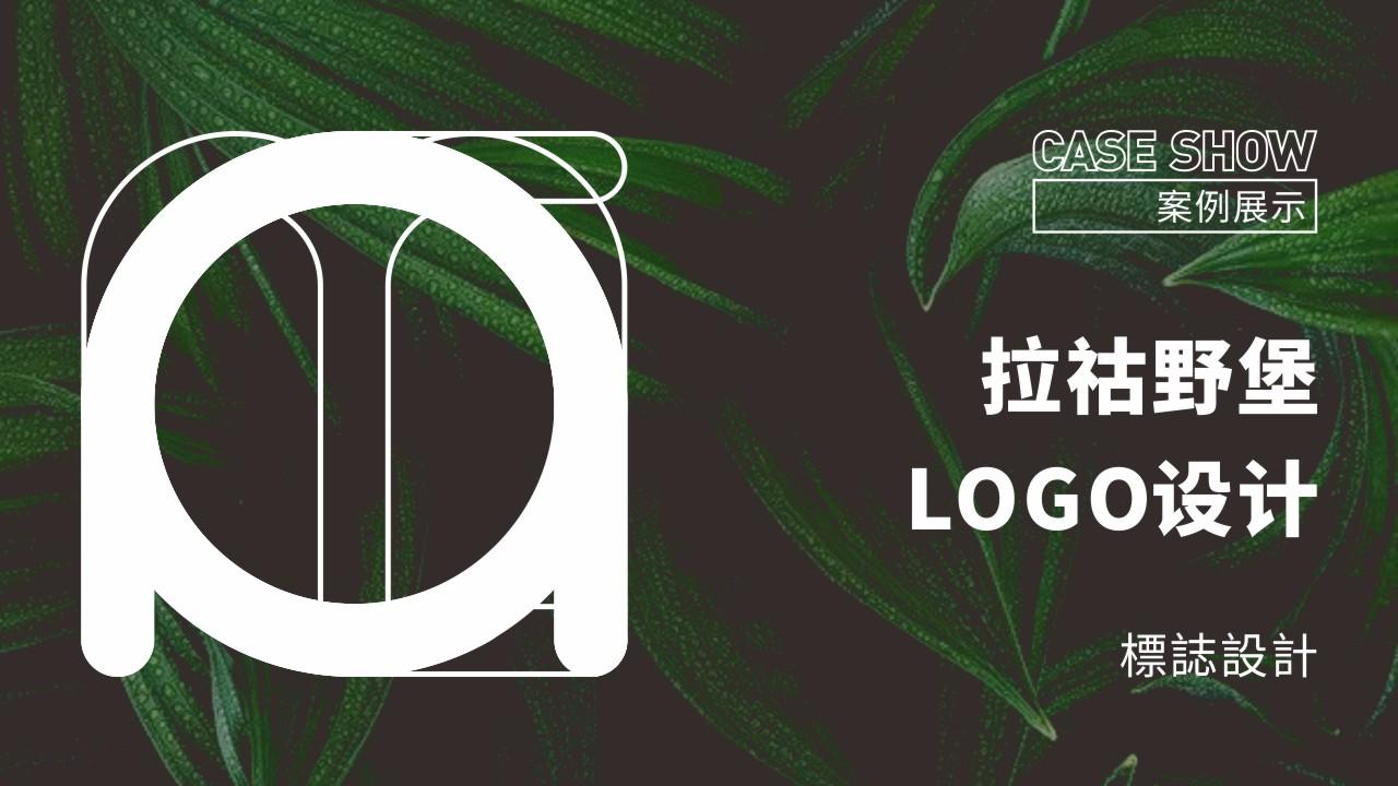 成都logo12博公司案例——拉祜野堡LOGO12博