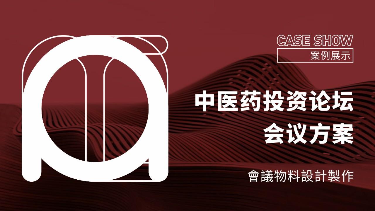 成都会议物料设计制作案例——中医药投资论坛