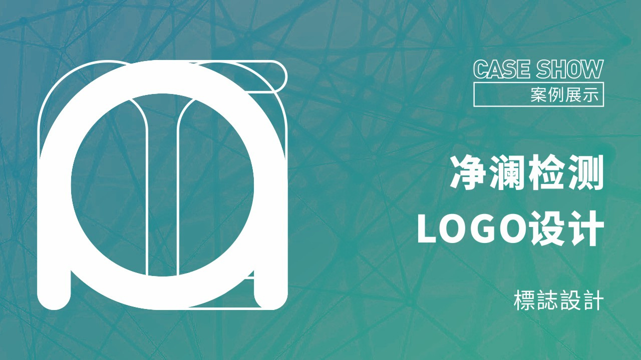 成都logo12博——净澜检测LOGO12博