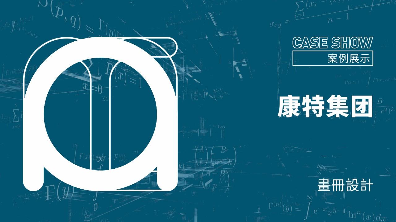成都画册设计印刷案例——康特集团画册设计