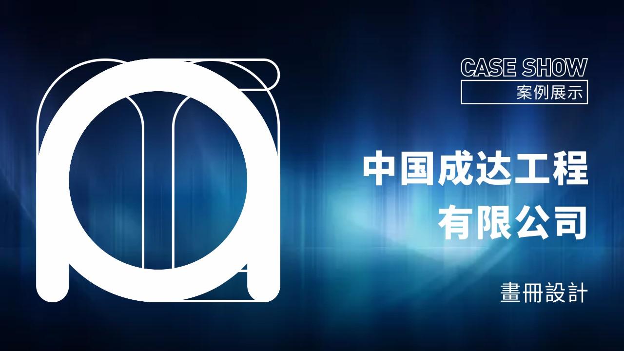 成都画册印刷公司12博案例——中国成达工程画册12博