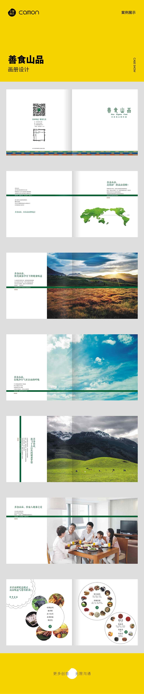 成都画册设计公司设计案例——善食山品画册设计
